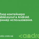 Обзор контейнера TableLayout в Android и пример использования