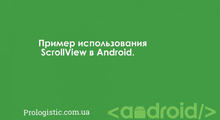 Пример использования ScrollView в Android