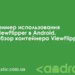 Пример использования ViewFlipper в Android. Обзор контейнера ViewFlipper