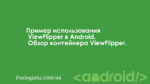 Пример использования ViewFlipper в Android. Обзор контейнера ViewFlipper