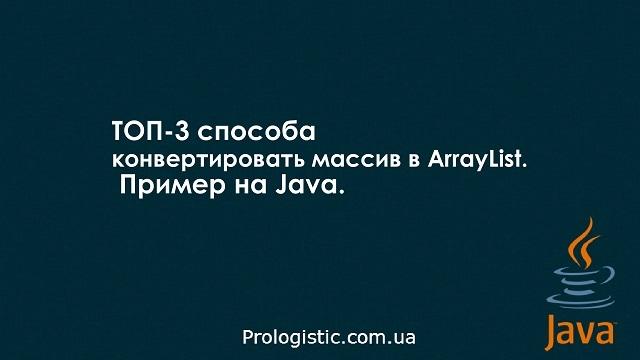 ТОП-3 способа конвертировать массив в ArrayList. Пример на Java