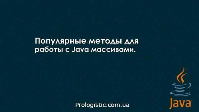 Популярные методы для работы с Java массивами
