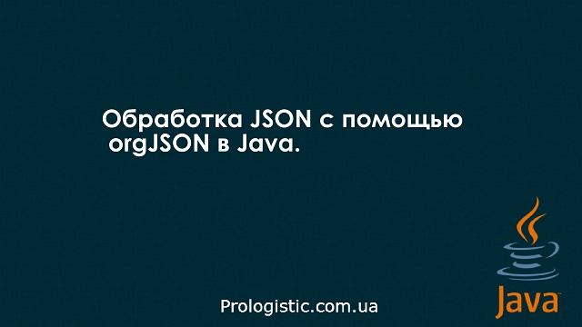 Обработка JSON с помощью orgJSON в Java