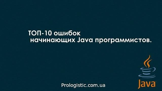 ТОП-10 ошибок начинающих Java программистов