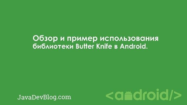 Обзор и пример использования библиотеки Butter Knife в Android - javadevblog.com