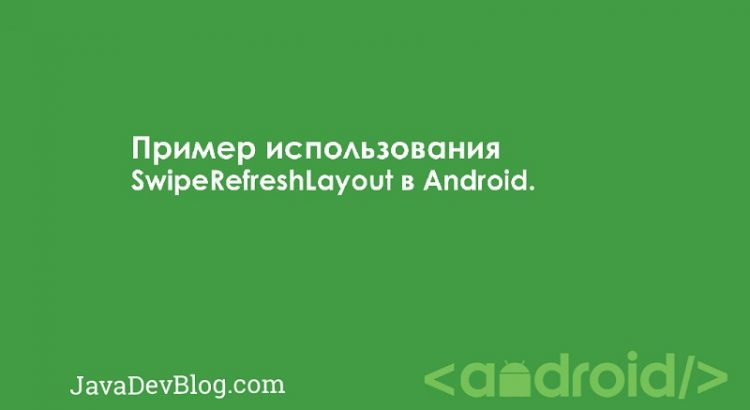 Пример использования SwipeRefreshLayout в Android - javadevblog.com