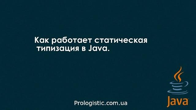 Как работает статическая типизация в Java
