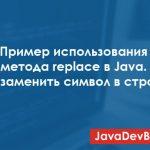 Пример использования метода replace в Java. Как заменить символ в строке?