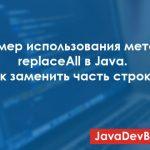 Пример использования метода replaceAll в Java: как заменить часть строки?