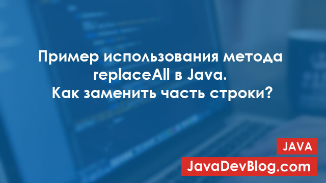 replaceAll java example