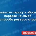 Как вывести строку в обратном порядке на Java? 4 способа реверса строки