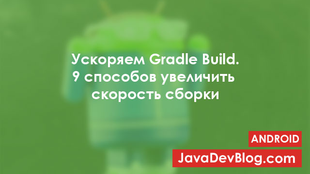 Gradle в Android Studio