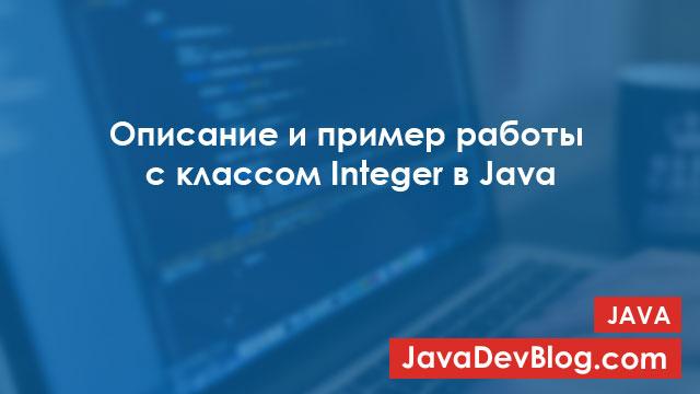 Описание и пример работы с классом Integer в Java