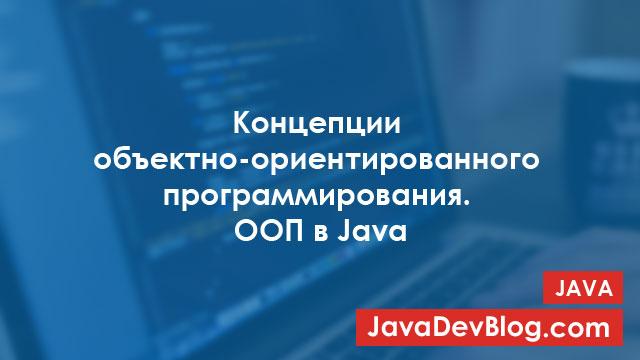 Концепции ООП в Java