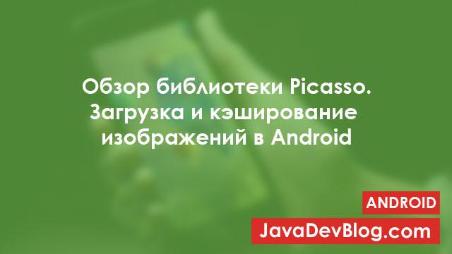 Обзор библиотеки Picasso - загрузка и кэширование изображений в Android