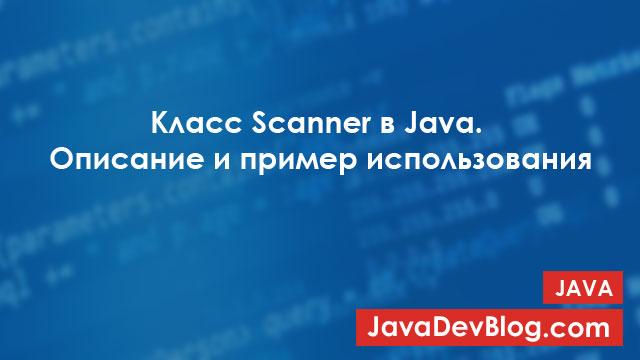 Класс Scanner в Java — описание и пример использования