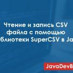 Чтение и запись CSV файла с помощью SuperCSV в Java