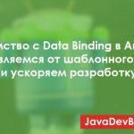 Знакомство с Data Binding в Android. Избавляемся от шаблонного кода и ускоряем разработку