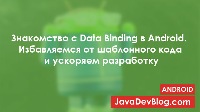 data-binding-android-library-example