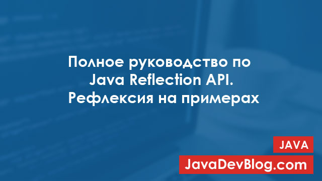 Java Reflection API - examples