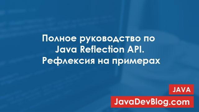 Java Reflection API - examples