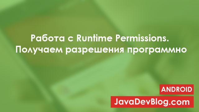 Работа с Runtime Permissions в Android 6. Получаем разрешения программно