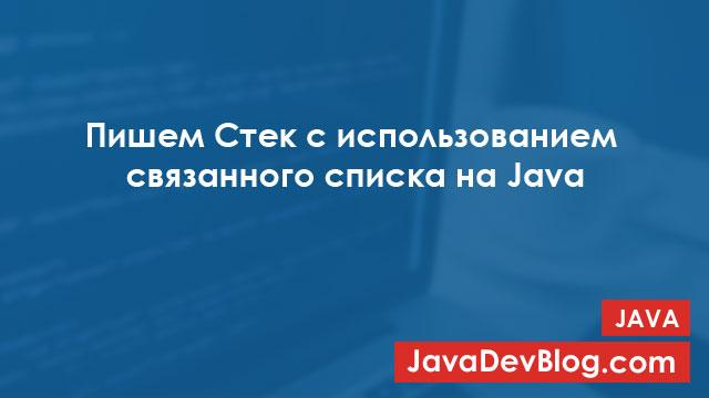 Стек с помощью связанного списка на Java