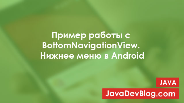 BottomNavigationView in Android - example usage