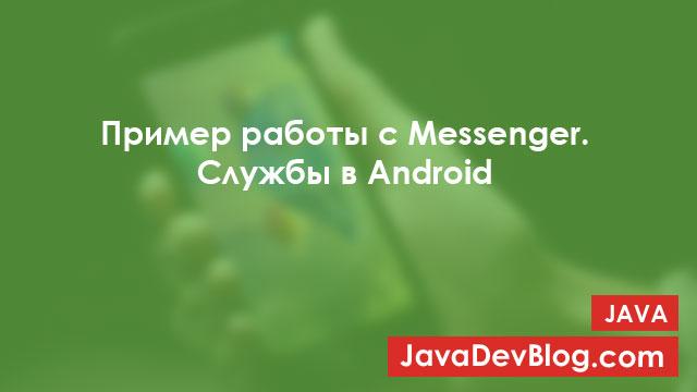 Пример работы c Messenger. Службы в Android