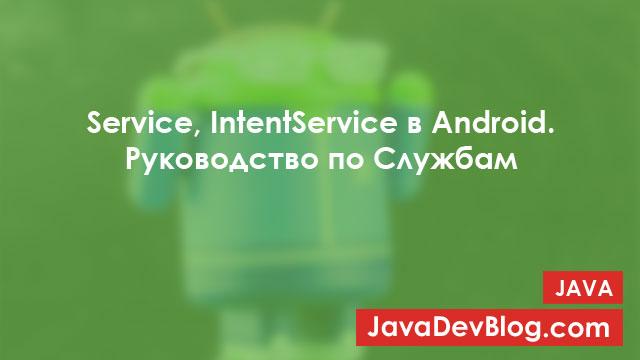 Service и IntentService в Android: руководство по Службам и пример использования