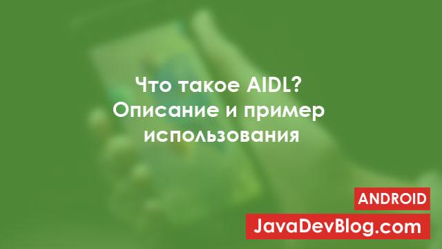 Что такое AIDL. Пример работы с AIDL в Android